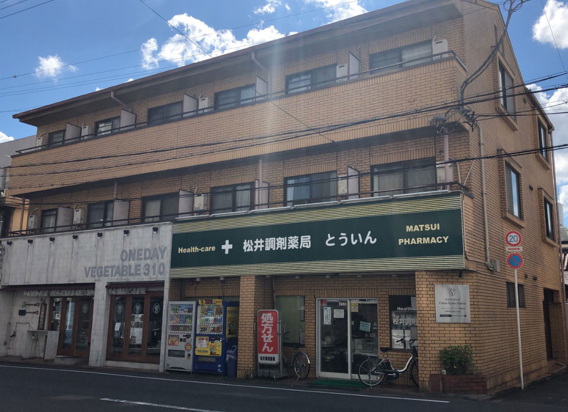 アーバン樹下 京都駅前