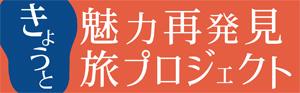 京都府民限定〈きょうと魅力再発見プロジェクト〉割引宿泊について